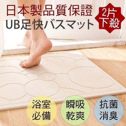 日本製 UCHINO 珪藻土地墊 2片 UB足快????? 吸水速乾 調節濕度