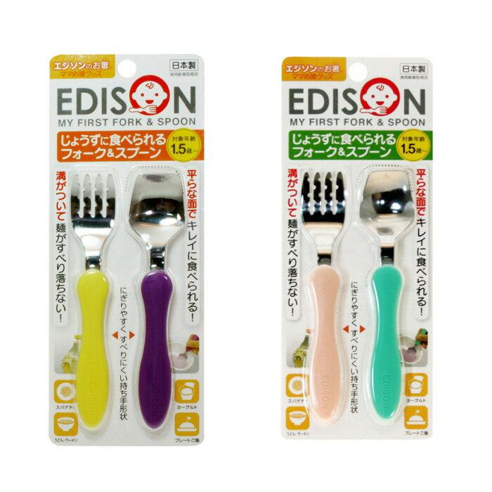 寶貝屋 - Edison - 不鏽鋼叉匙組