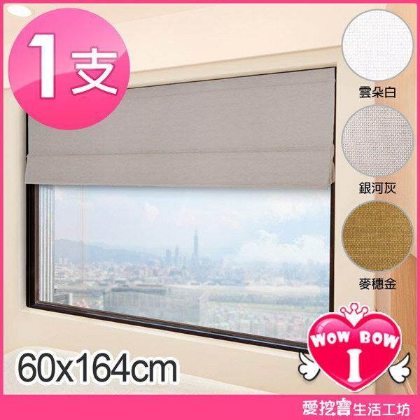 加點 台灣製 DIY 磁吸羅馬簾♥愛挖寶 MH-ROMM0-3001-060B♥紙編系列 60*164cm