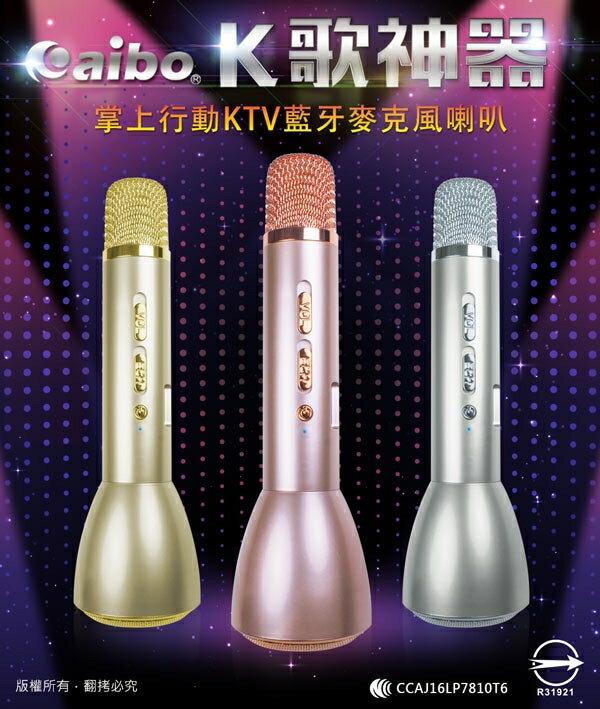 【迪特軍3C】公司貨 掌上 KTV K088 行動電源 藍牙喇叭 麥克風 手機喇叭 勝 K068 q7