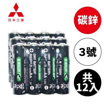 MITSUBISHI 日本三菱(碳鋅電池/3號/共12入)