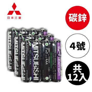 MITSUBISHI 日本三菱(碳鋅電池/4號/共12入)