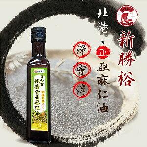 北港新勝裕-亞麻仁油精裝瓶