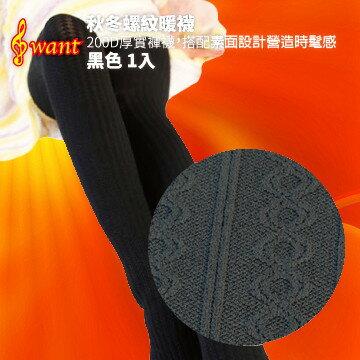 I want 靴下良品立體羅紋保暖襪-黑色