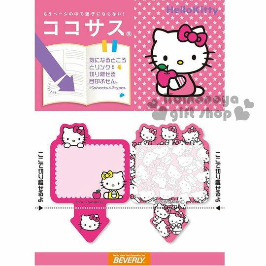 〔小禮堂〕Hello Kitty 日製標籤便利貼《可撕裂式.2色.桃粉》2種不同圖案