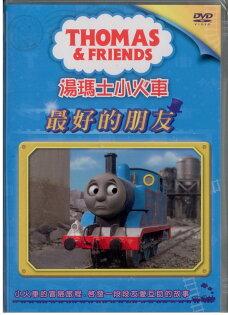 湯瑪士小火車7最好的朋友DVD