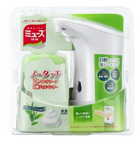 日本 MUSE 自動感應式洗手機 洗手慕斯泡泡 綠茶 *夏日微風*