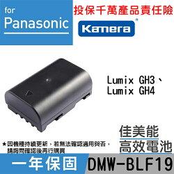 佳美能@幸運草@國際牌 Panasonic DMW-BLF19 電池 Lumix GH3 Lumix GH4 保固1年
