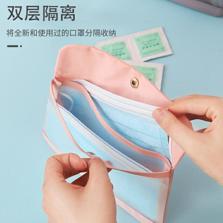 口罩收納盒 裝口罩袋收納盒暫存夾便攜式套學生兒童放口鼻罩的袋子神器包盒子
