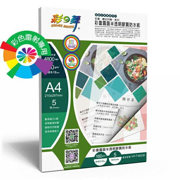 彩之舞 霧面半透明膠質防水紙(塑膠材質) 160g A4 5張入 / 包 HY-T160CM