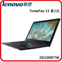 聯想 Lenovo ThinkPad TP13(2th) 20J1000FTW  i5專業商務筆電 13.3HD/I5-7200U/8G/256G/3Cell/WIN10P/3Y