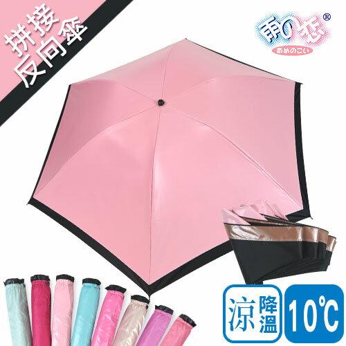 <br/><br/>  【日本雨之戀】 降溫 10℃ 拼接反向傘 -素色 8色 -輕量/遮陽傘/雨傘/雨具/晴雨傘/UV/手開傘<br/><br/>