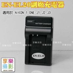 [享樂攝影]EN-EL20 電池充電器 副廠扳扣式(送車充線) 保固半年 ENEL20 Nikon J1 J2 J3 AW1 Coolpix 適用