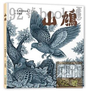 92號BOOK櫃-參考書專賣店:(9)山鳩(步步)