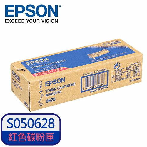 EPSON S050628 原廠紅色碳粉匣 適用 AL-C2900/CX29NF▲最高點數回饋23倍送▲