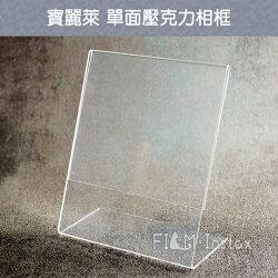 【 寶麗萊 壓克力相框 單面 】 Polaroid 拍立得照片 專用 相框 菲林因斯特