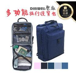 現貨 台灣公司貨 DINIWELL原廠 旅行機能後背包 後揹包