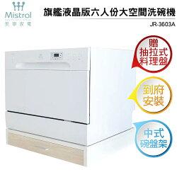 Mistral 美寧 旗艦液晶版六人份大空間洗碗機 JR-3603A 贈送 抽拉式料理盤