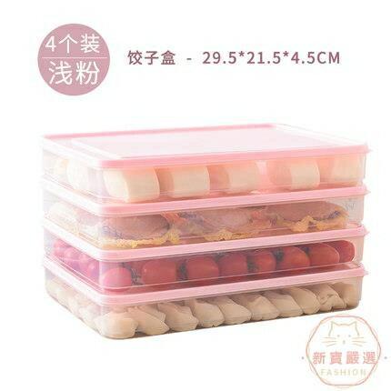 餃子盒 冰箱收納盒抽屜式保鮮盒餃子盒冷凍盒廚房家用保鮮塑料儲物盒