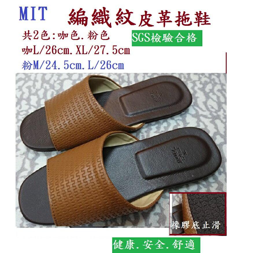 599免運~咖台灣製造WUWU編織紋皮革室內拖鞋共2色,尺寸:24.5-27.5cm, 橡膠止滑鞋底,SGS檢驗合格