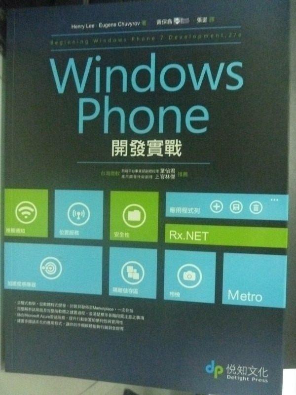 ~書寶 書T3/電腦_ZEH~Windows Phone 開發實戰_ 680_Henry