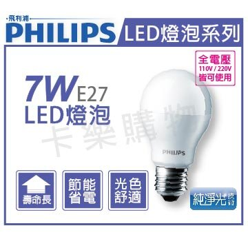 PHILIPS飛利浦 LED 7W 6500K 白光 E27 全電壓 球泡燈 _ PH52