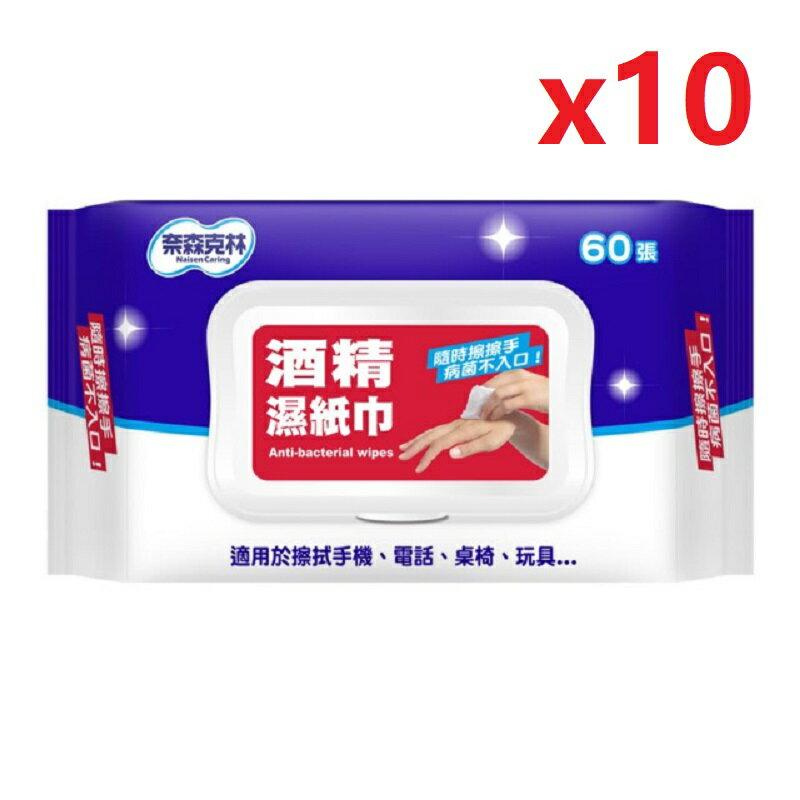 奈森克林 酒精濕紙巾60抽(掀蓋)10包優惠組– 波比元氣