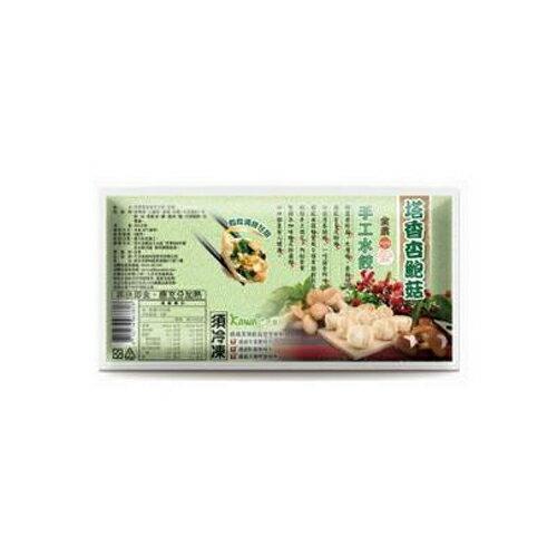 塔香杏鮑菇素食手工水餃 巧活