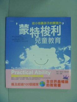 【書寶二手書T7/親子_YBO】蒙特梭利兒童教育:從小培養孩子的實踐力_施霞