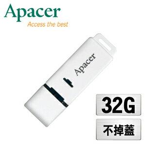 <br/><br/>  Apacer AP64GAH223W-1 Handy Steno AH223 32G  隨身碟<br/><br/>