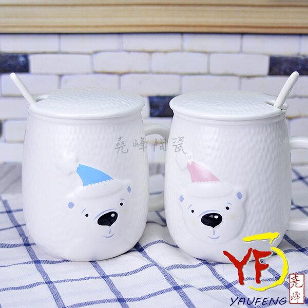 堯峰陶瓷:╱╲*╱╲★★大杯容量適用★馬克杯專家北歐浮雕北極熊蓋杯動物造型馬克杯藍粉色(附蓋湯匙)情侶親子對杯贈禮品