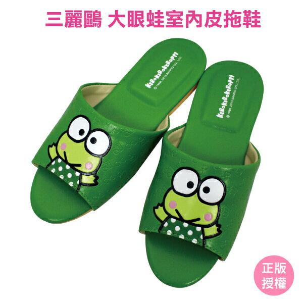 大眼蛙室內皮拖鞋 居家拖鞋 台灣製 Sanrio 三麗鷗[蕾寶]