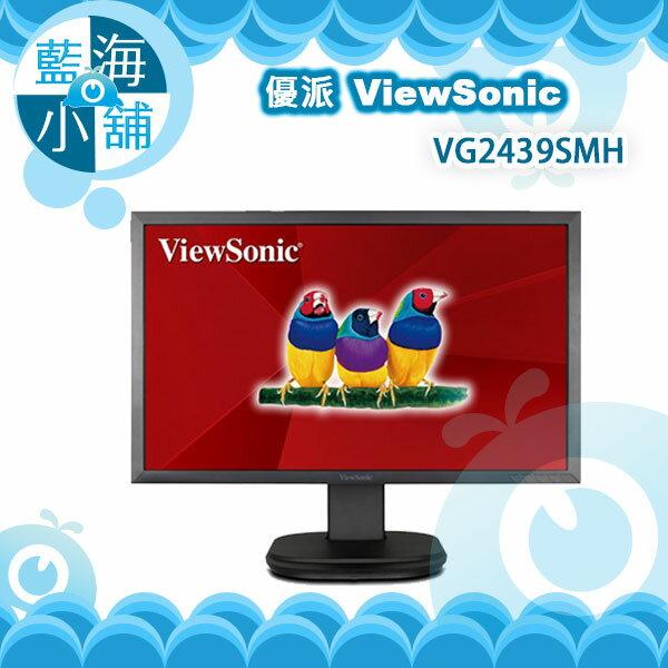 ViewSonic 優派 VG2439Smh 24型Full HD人體工學LED液晶螢幕 電腦螢幕