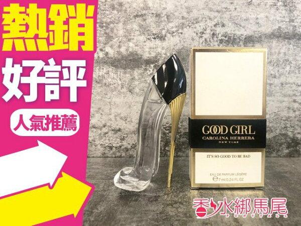 CarolinaHerreraGOODGIRL秘密女性淡香精7ml小香水◐香水綁馬尾◐