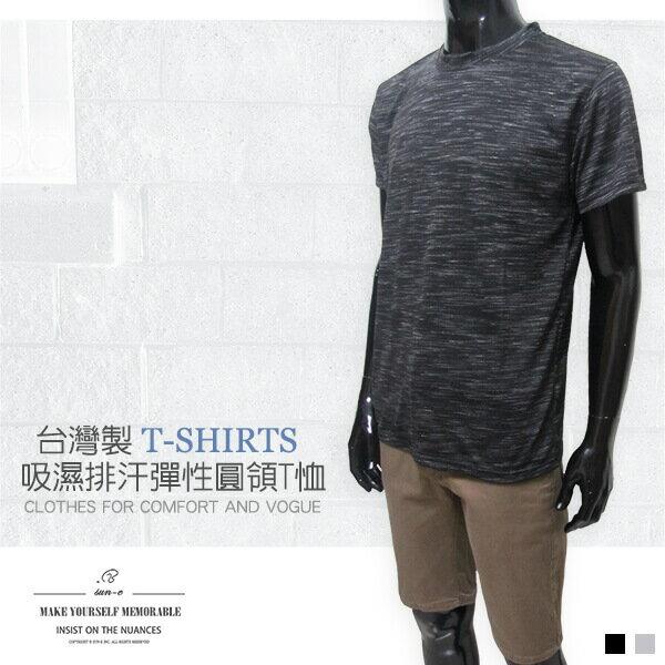 吸濕排汗紋理短袖T恤 製彈性圓領短T 機能布料T恤 聚酯纖維100%休閒T恤 黑色T恤 灰
