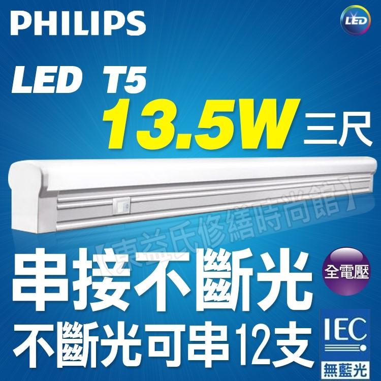 飛利浦 PHILIPS 亮輝 31175 LED 13.5W 支架燈 餐廳 廚房 【東益氏】售歐司朗 東亞 層板燈 串接燈 大友