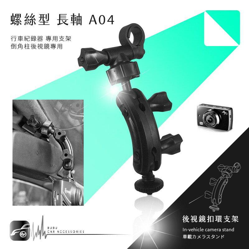 【A04 螺絲型-長軸】倒角柱後視鏡扣環支架 適用於 錄得清 LD5 LD4 LD1 looking 2 超音速