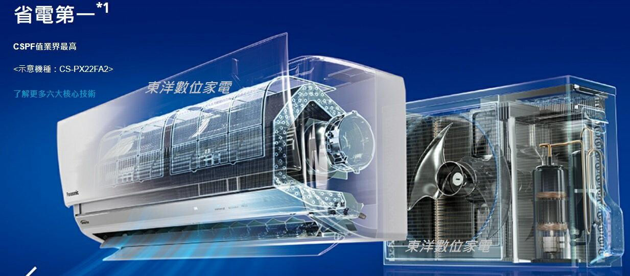 *****東洋數位家電***** 國際分離式 R32變頻冷暖分離 CS-PX63FA2/CU-PX63FHA2 變頻冷暖含標準安裝