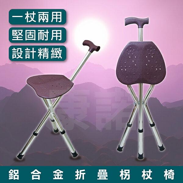 鋁合金折疊拐杖椅 手杖椅 可收合椅 登山杖