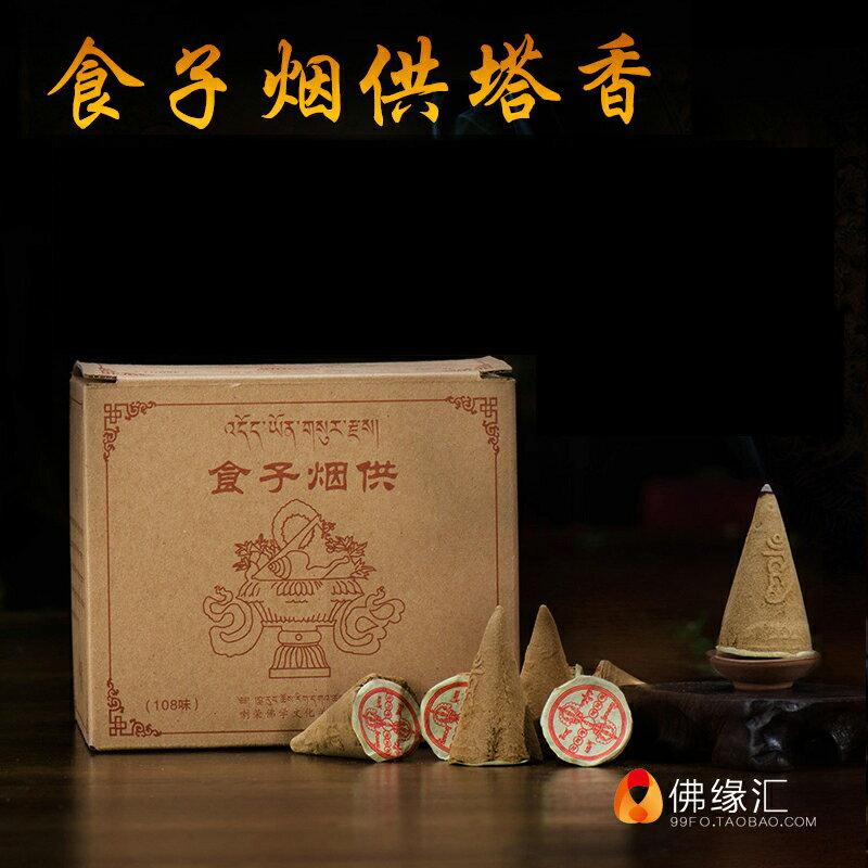 食子煙供塔香 約55粒喇榮佛學院手工家用天然藏香108味煙供食子香1入