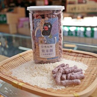 【有機嬰兒米餅系列】紫米餅 嬰兒 米餅 寶寶米餅 紫米 有機米