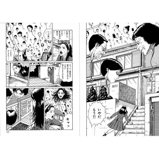伊藤潤二自選傑作集 3