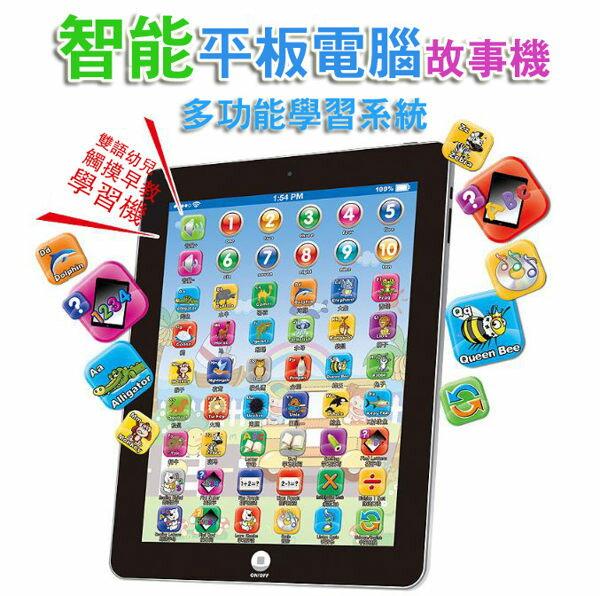 【省錢博士】幼兒童益智玩具早教學習機ipad迷你mini平板電腦