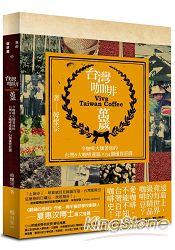 台灣咖啡萬歲:令咖啡大師著迷的台灣8大產區和54個優質莊園(作者親簽版)