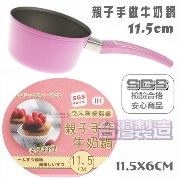 【九元生活百貨】親子手做牛奶鍋/11.5cm 奈米陶瓷鍋 不沾鍋 單柄鍋