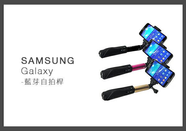 ◆全館免運◆SAMSUNG三星Galaxy藍牙自拍桿(東訊公司貨)MiniMonoPod