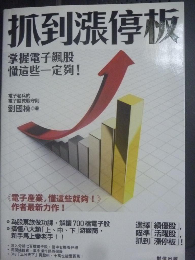 【書寶二手書T5/股票_ILY】抓到漲停板:掌握電子飆股,懂這些一定夠!_劉國棟