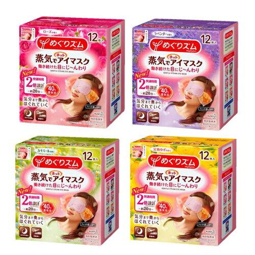 花王 蒸氣溫熱眼罩12枚x4盒