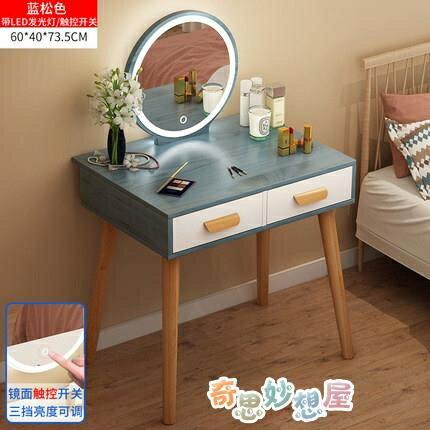 梳妝台 臥室化妝桌收納櫃一體現代簡約小戶型風化妝台