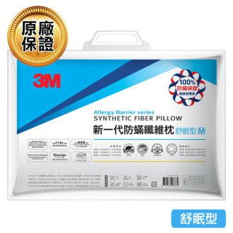 3M 新一代防蹣纖維枕(舒眠型)